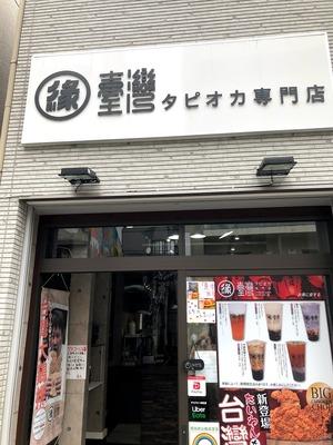 月島 缘 台湾タピオカ専門店