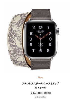 Apple Watch Hermès Series 5をポチるか否か