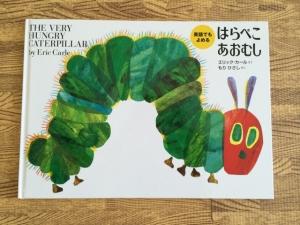 英語でも読めるはらぺこあおむし The Very Hungry Caterpillar