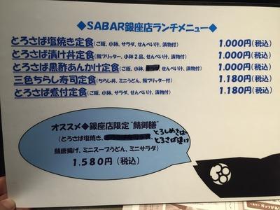 [ランチ休止] 銀座 とろさば料理専門店SABARで週末ランチ