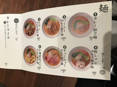 有楽町 麺屋虎杖でカレー担々麺
