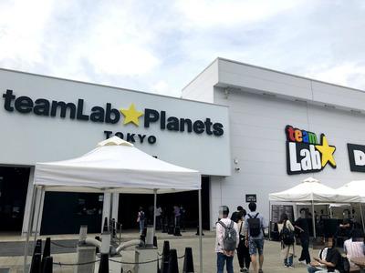 豊洲 teamLab☆Planets Tokyo