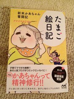 育児絵日記 たまご絵日記
