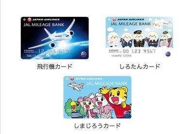 子供が喜ぶJALマイレージバンクカード