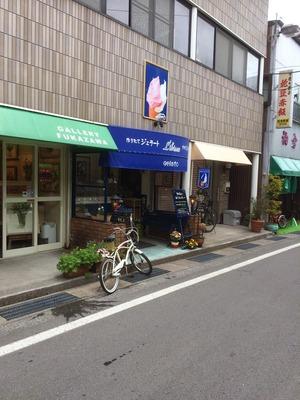 軽井沢 リビスコのジェラート