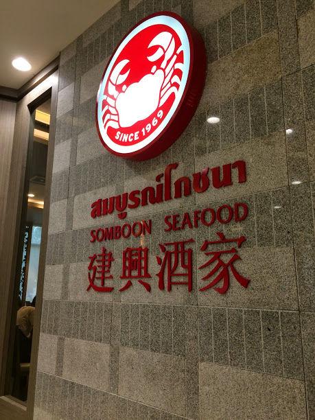 Somboon Seafoodでプーパッポンカリー