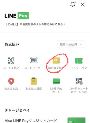 LINE Payで固定資産税の支払い
