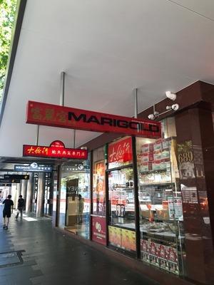 Sydney - Marigoldで週末飲茶ランチ