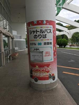 香川 NEWレオマワールドで遊んできました
