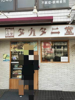 築地 田花谷堂(タカタニ堂)のシュークリーム
