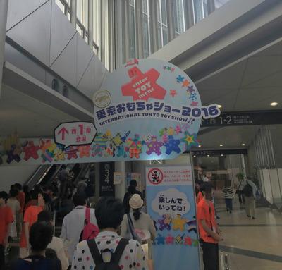 東京おもちゃショー2016に行ってきました
