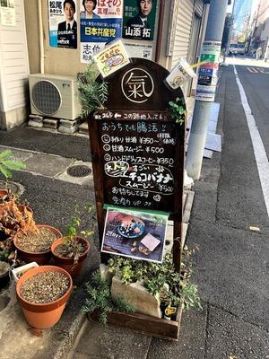 月島 元氣喫茶(元気カフェ&ギャラリー)でヘルシースムージー