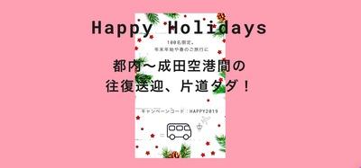 nearMe. 成田行きスマートシャトルを予約してみました