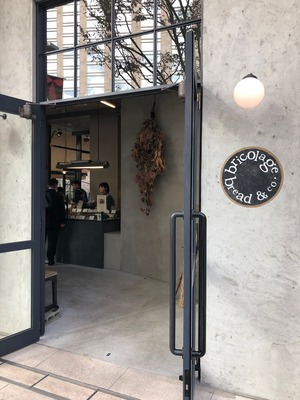 六本木 bricolage bread & co.のお得なワーカー特典(期間限定!)