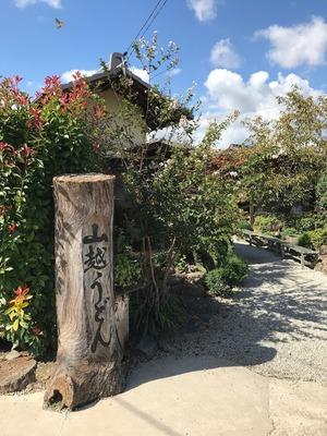 香川 山越うどんでランチ