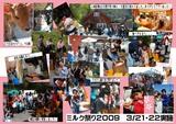 ミルク祭2009
