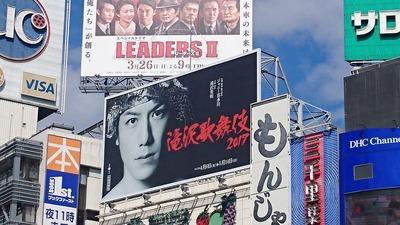 滝沢歌舞伎2017看板