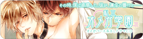 omegagakuen_banner