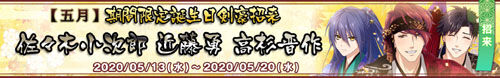 info_200513_01