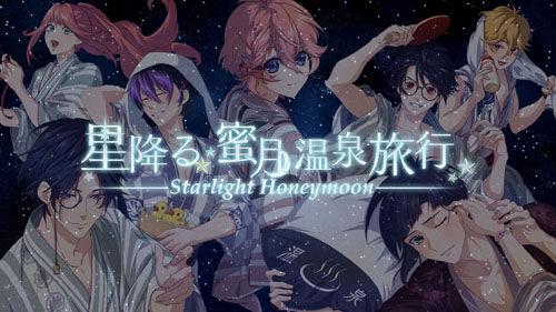 210825星降る★蜜月温泉旅行_サムネ