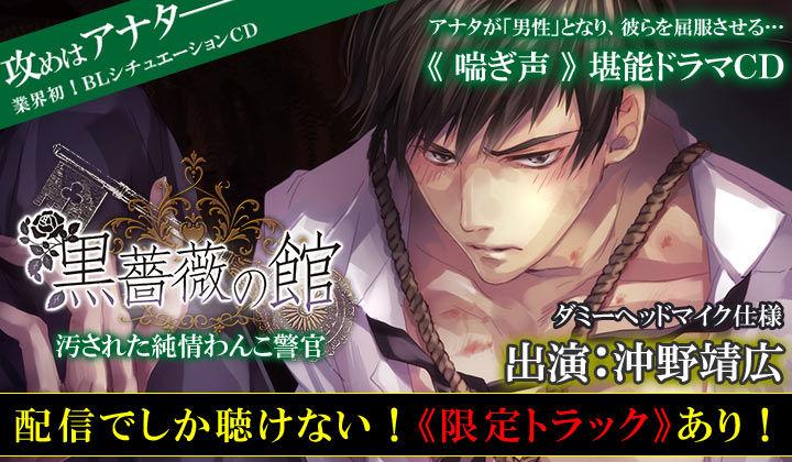 【720】黒薔薇の館3re