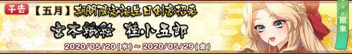 info_200513_03