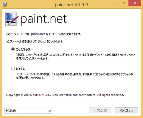 SnapCrab_paintnet V409_2016-5-10_20-19-7_No-00