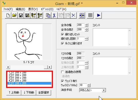 SnapCrab_Giam - 新規gif _2016-5-1_21-33-27_No-00