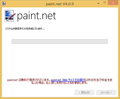 SnapCrab_paintnet V409_2016-5-10_20-20-2_No-00