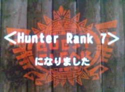 ハンターランク7