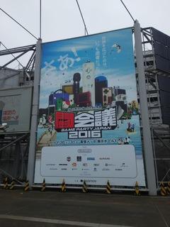 toukaigi2016