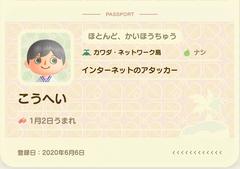 atsumori.passport