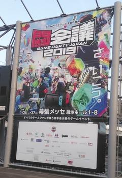 tokaigi2019