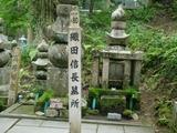 織田信長墓所