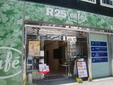 R25カフェ1