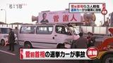 菅直人事故車