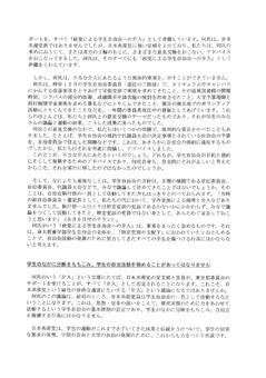 日本共産党何ろく批判ビラ裏面