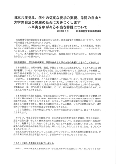 日本共産党何ろく批判ビラ表面