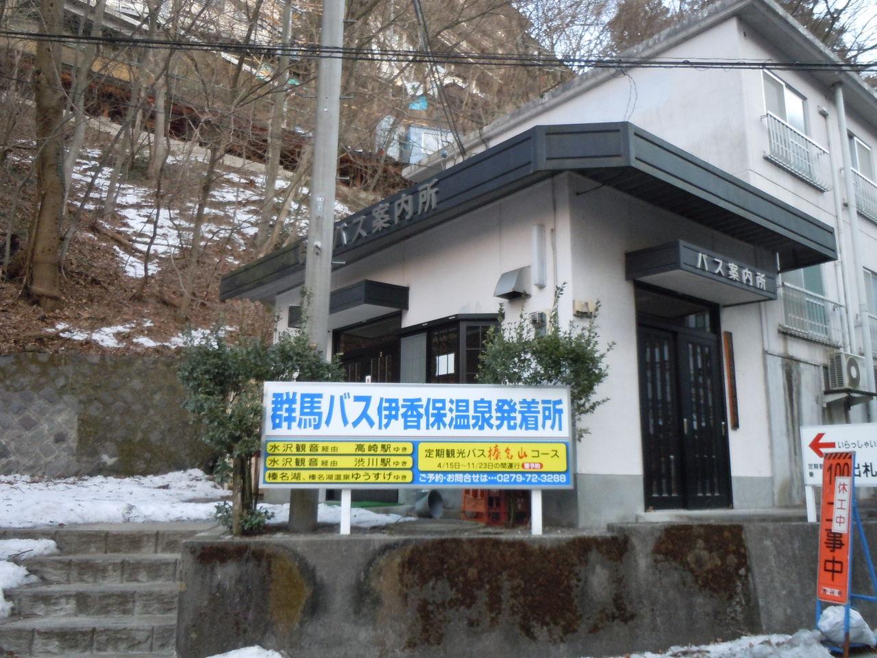伊香保温泉のバス乗り場事情3 伊...