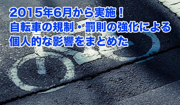 657] 2015年6月から実施!自転車 ...