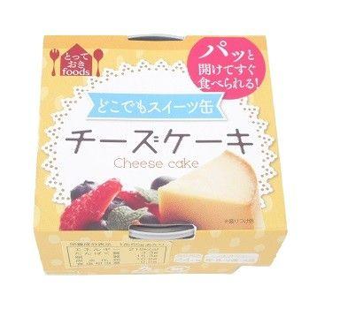 スイーツ缶(チーズケーキ)(切り抜き)