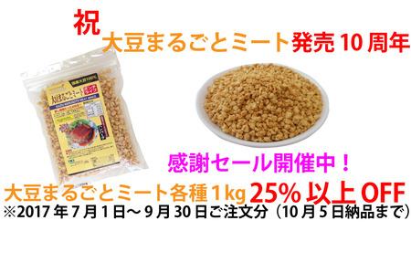 大豆まるごとミート10周年セール