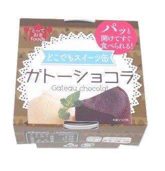 スイーツ缶(ガトーショコラ)(切り抜き)