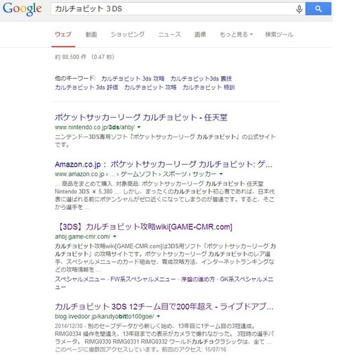 カルチョビット検索