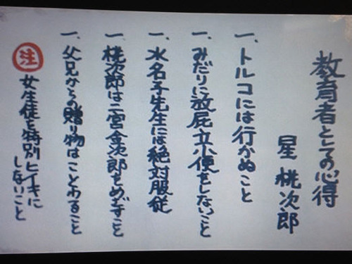 写真 2013-11-08 11 57 23