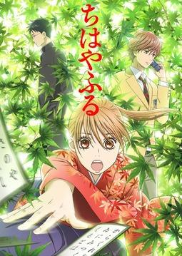 chihayafuru_anime_fixw_640_hq