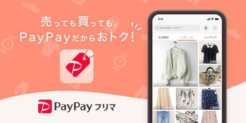 sk_paypay_01