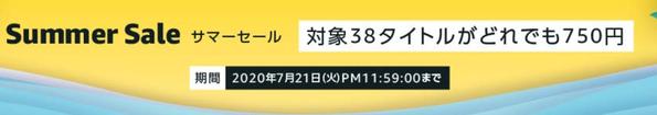 SnapCrab_NoName_2020-7-15_20-14-15_No-00