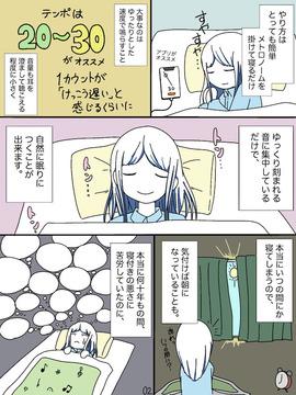 l_kinjo_sleepwell02