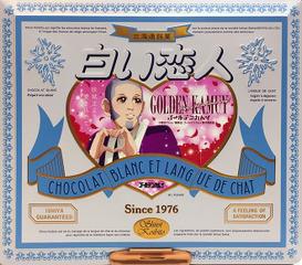 l_kuro_180314shiraishikoibito02
